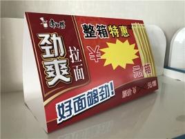 滄州三角立牌印刷